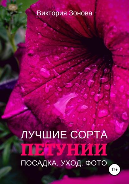 Виктория Зонова Петунии. Лучшие сорта виктория зонова клематисы лучшие сорта