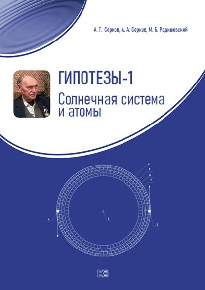 Гипотезы-1. Солнечная система и атомы