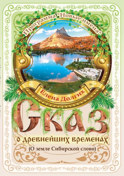 Сказ о древнейших временах (О земле Сибирской слово)