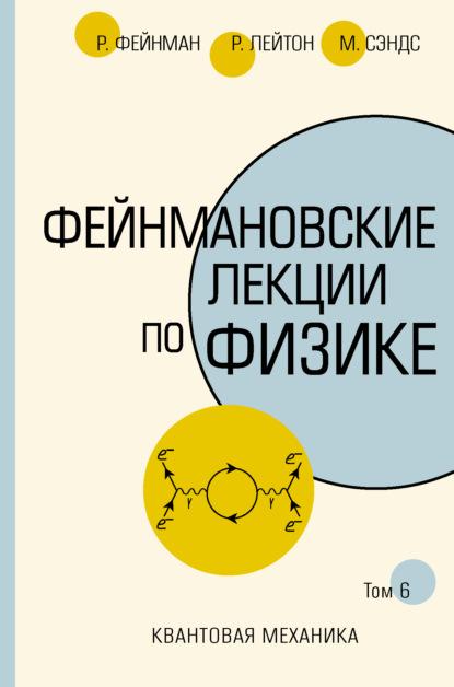 Фейнмановские лекции по физике. Т. VI (8-9)