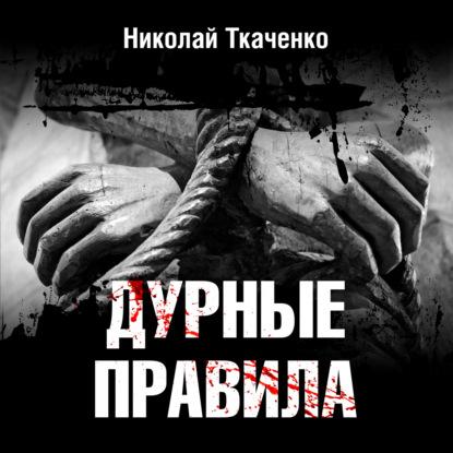 Николай Александрович Ткаченко Дурные правила