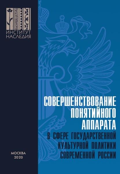 Совершенствование понятийного аппарата в сфере государственной культурной политики современной России