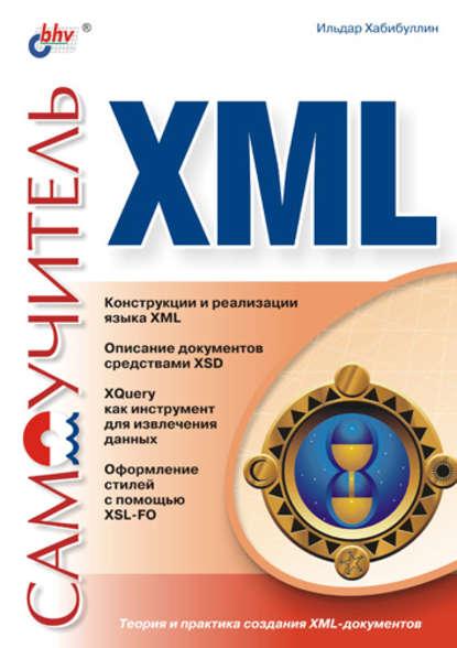 Ильдар Хабибуллин Самоучитель XML а в кудинов современная it индустрия и язык xml в программных продуктах intersoft lab