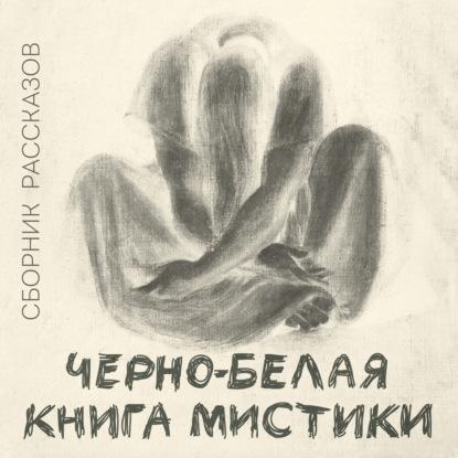 Черно-белая книга мистики