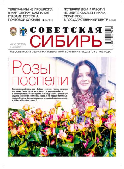 Газета «Советская Сибирь» №10 (27739) от 10.03.2021