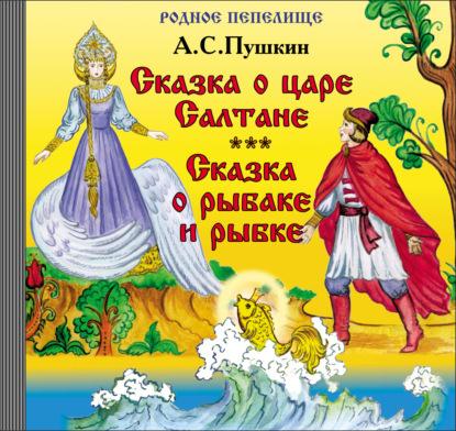 Сказка о царе Салтане. Сказка о рыбаке и рыбке