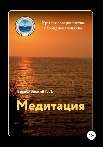 Георгий Л. Богословский Медитация георгий л богословский медитация