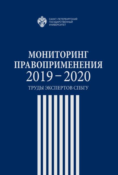Мониторинг правоприменения 2019-2020. Труды экспертов СПбГУ