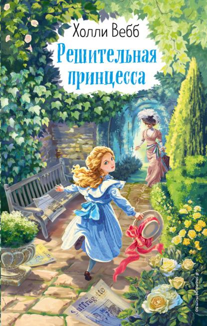 Решительная принцесса