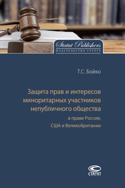 Защита прав и интересов миноритарных участников непубличного общества в праве России, США и Великобритании
