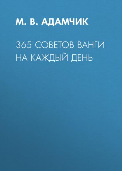 Группа авторов 365 советов Ванги на каждый день недорого
