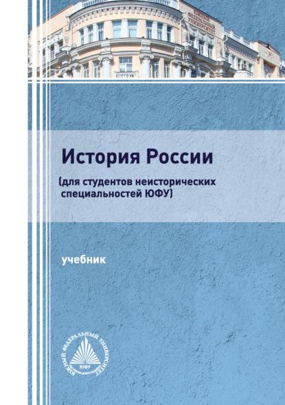 История России (для студентов неисторических специальностей ЮФУ)