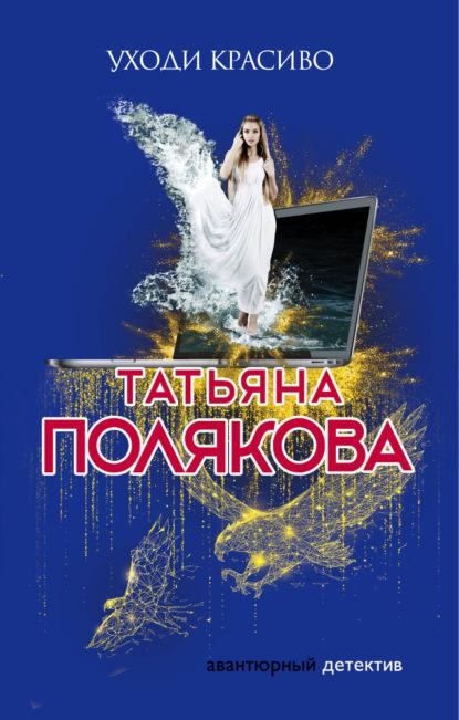 Татьяна Полякова — Уходи красиво
