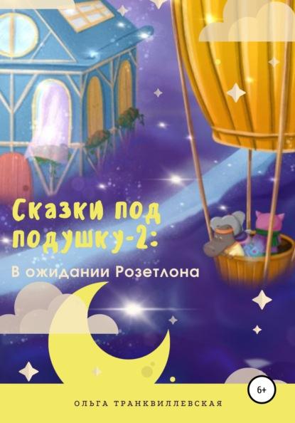 Сказки под подушку-2: В ожидании Розетлона