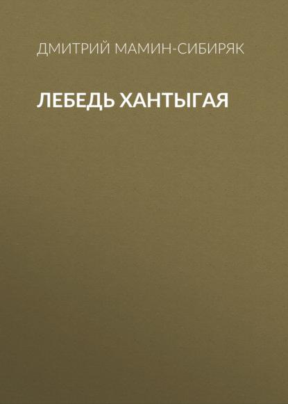 Лебедь Хантыгая
