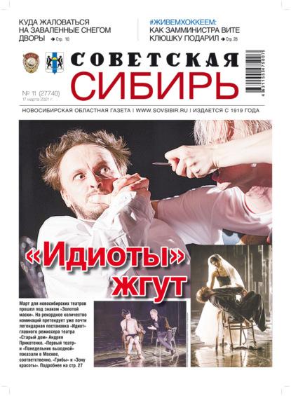 Газета «Советская Сибирь №11(27740) от 17.03.2021