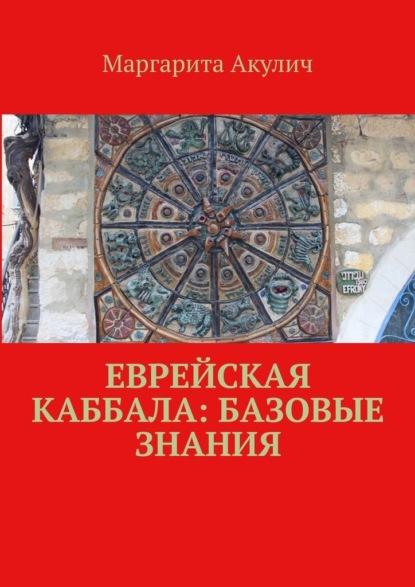 Еврейская Каббала: базовые знания