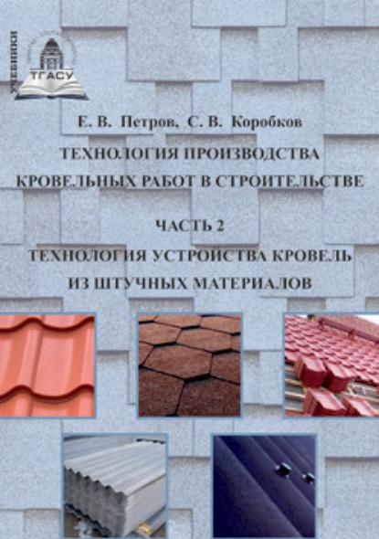 С. В. Коробков Технология производства кровельных работ в строительстве. Часть 2. Технология устройства кровель из штучных материалов
