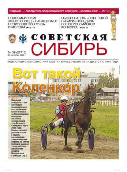 Газета «Советская Сибирь» №39 (27715) от 23.09.2020