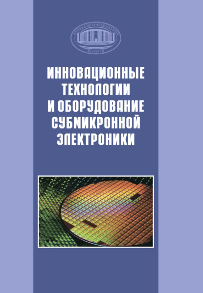 Инновационные технологии и оборудование субмикронной электроники