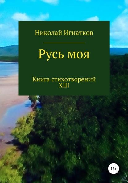 Русь моя. Книга XIII