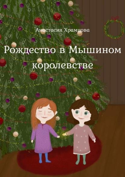Рождество вМышином Королевстве