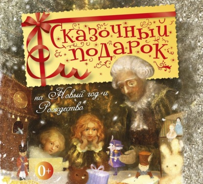 Сказочный подарок на Новый год и Рождество