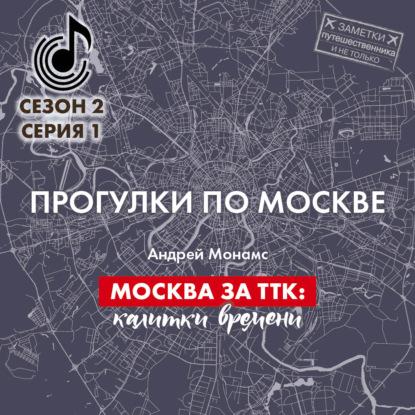 Москва за ТТК: калитки времени