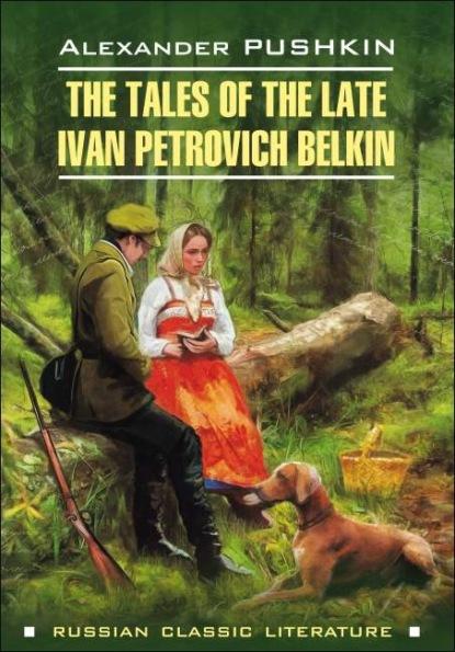 Повести Белкина / The Tales of the Late Ivan Petrovich Belkin