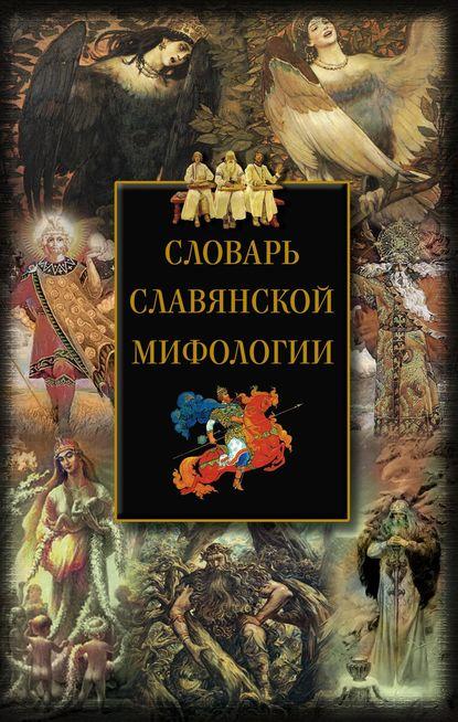 Отсутствует — Словарь славянской мифологии
