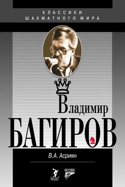 Фото - Валерий Асриян Владимир Багиров багирова г г багирова избранные лекции по ревматологии