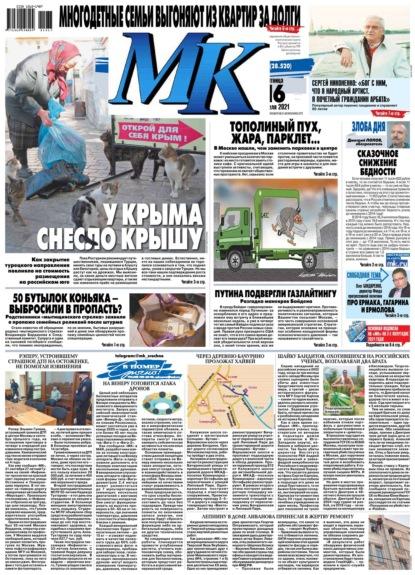 МК Московский Комсомолец 67-2021