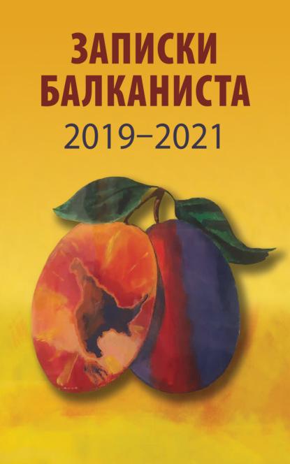 Фото - Сборник Записки Балканиста. 2019-2021 бондаренко о россия и сербия на поворотах истории