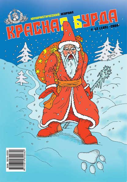 Группа авторов Красная бурда. Юмористический журнал №12 (185) 2009
