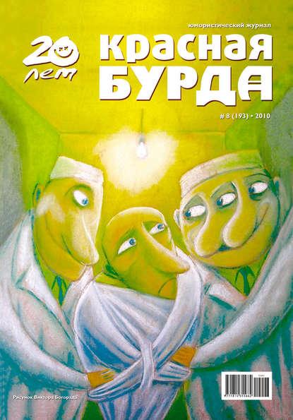 Группа авторов Красная бурда. Юмористический журнал №8 (193) 2010 отсутствует красная бурда юмористический журнал 8 193 2010