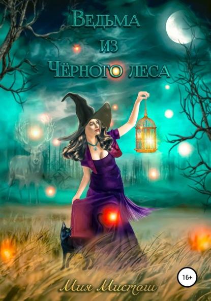 Ведьма из Чёрного леса