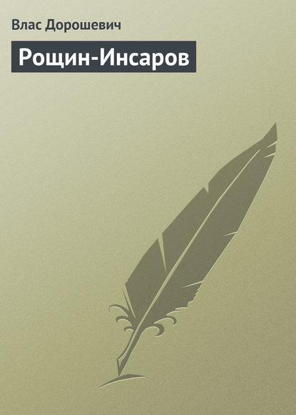 Влас Дорошевич Рощин-Инсаров рощин и лечение целебными маслами