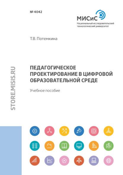 Т. В. Потемкина Педагогическое проектирование в цифровой образовательной среде акулиничев и т практические вопросы векторкардиоскопии