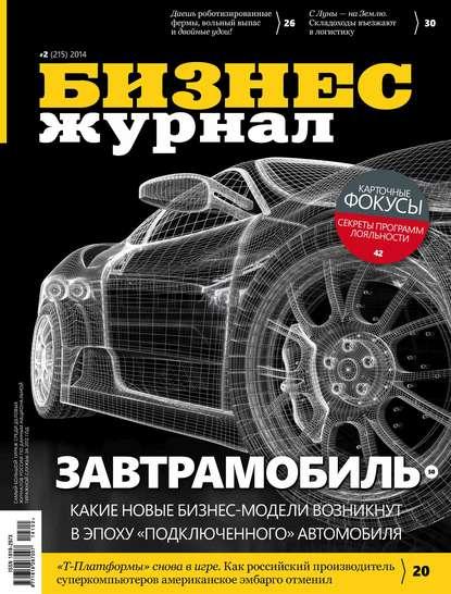 Бизнес журнал №02/2014