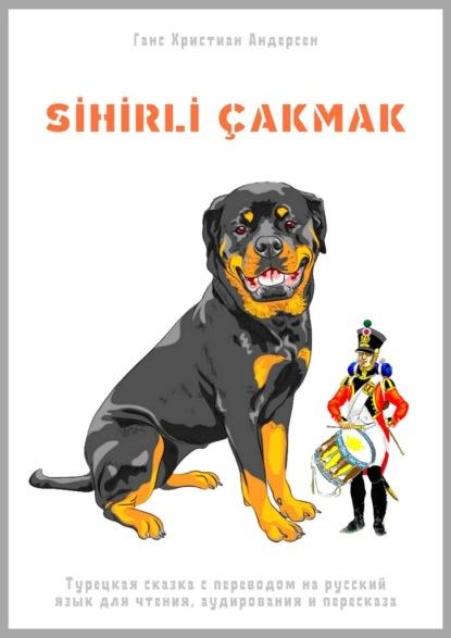SİHİRLİ ?AKMAK. Турецкая сказка с переводом на русский язык для чтения, аудирования и пересказа