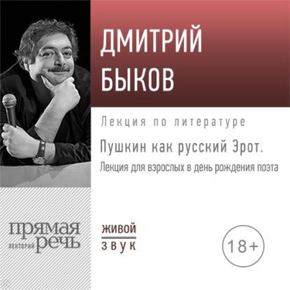 Лекция «Пушкин как русский Эрот»