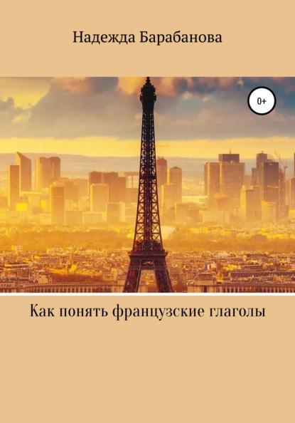 Как понять французские глаголы