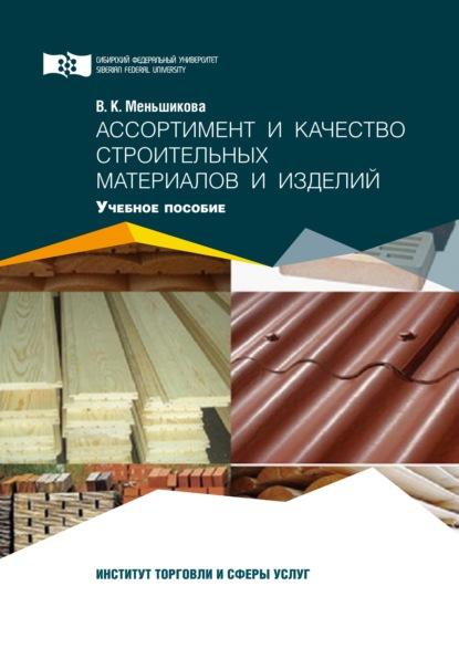 В. К. Меньшикова Ассортимент и качество строительных материалов и изделий
