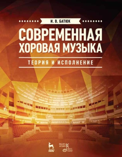 И. В. Батюк Современная хоровая музыка: теория и исполнение т к овчинникова хоровой театр в современной культуре