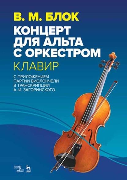 В. М. Блок Концерт для альта с оркестром. Клавир. С приложением партии виолончели в транскрипции А. И. Загоринского