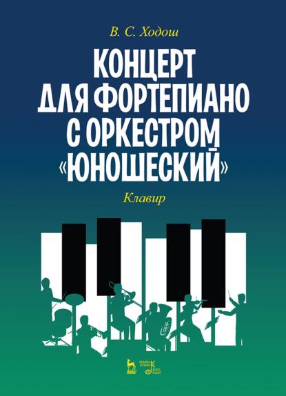 В. С. Ходош Концерт для фортепиано с оркестром «Юношеский». Клавир