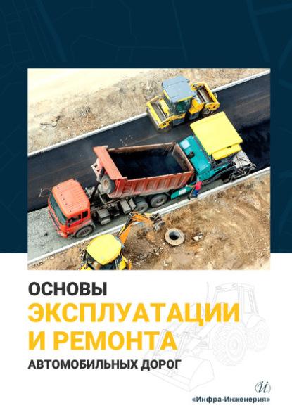 Коллектив авторов Основы эксплуатации и ремонта автомобильных дорог