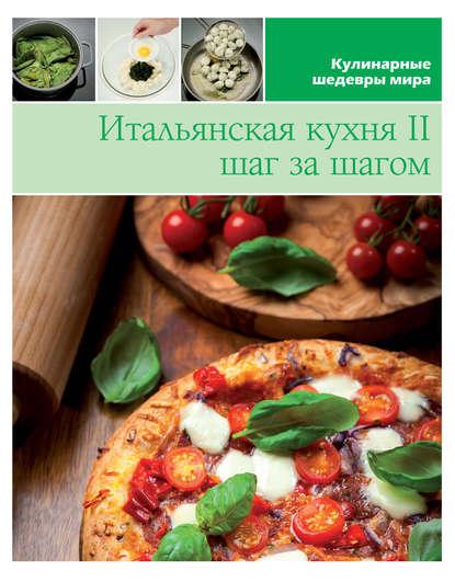 Итальянская кухня шаг за шагом – 2