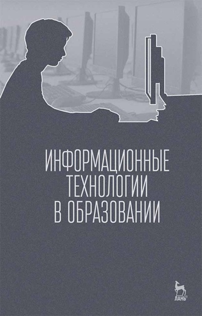 Фото - М. И. Бочаров Информационные технологии в образовании левин в информационные технологии в машиностроении учебник