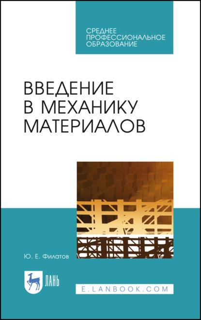 Ю. Филатов Введение в механику материалов недорого